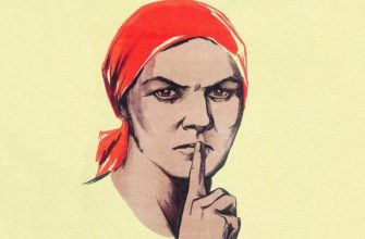 закон о тишине