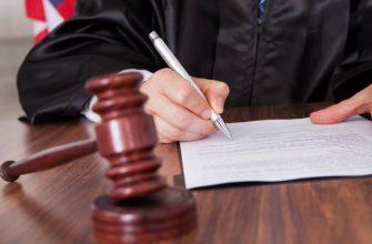 судебный приказ
