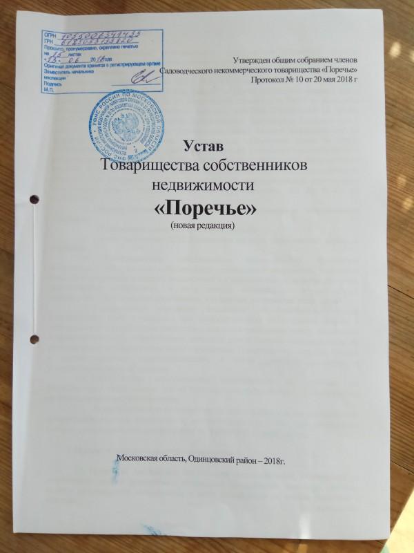образец Устава ТСН