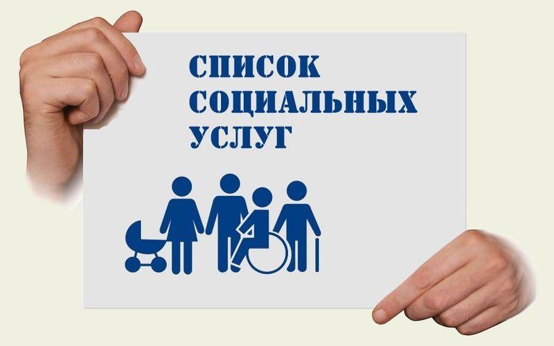 Социальные услугидля инвалидов