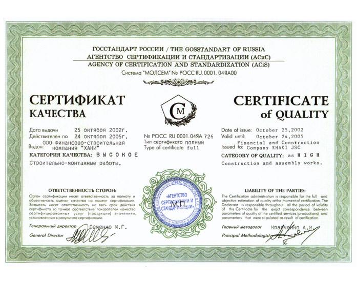 образец сертификата качества