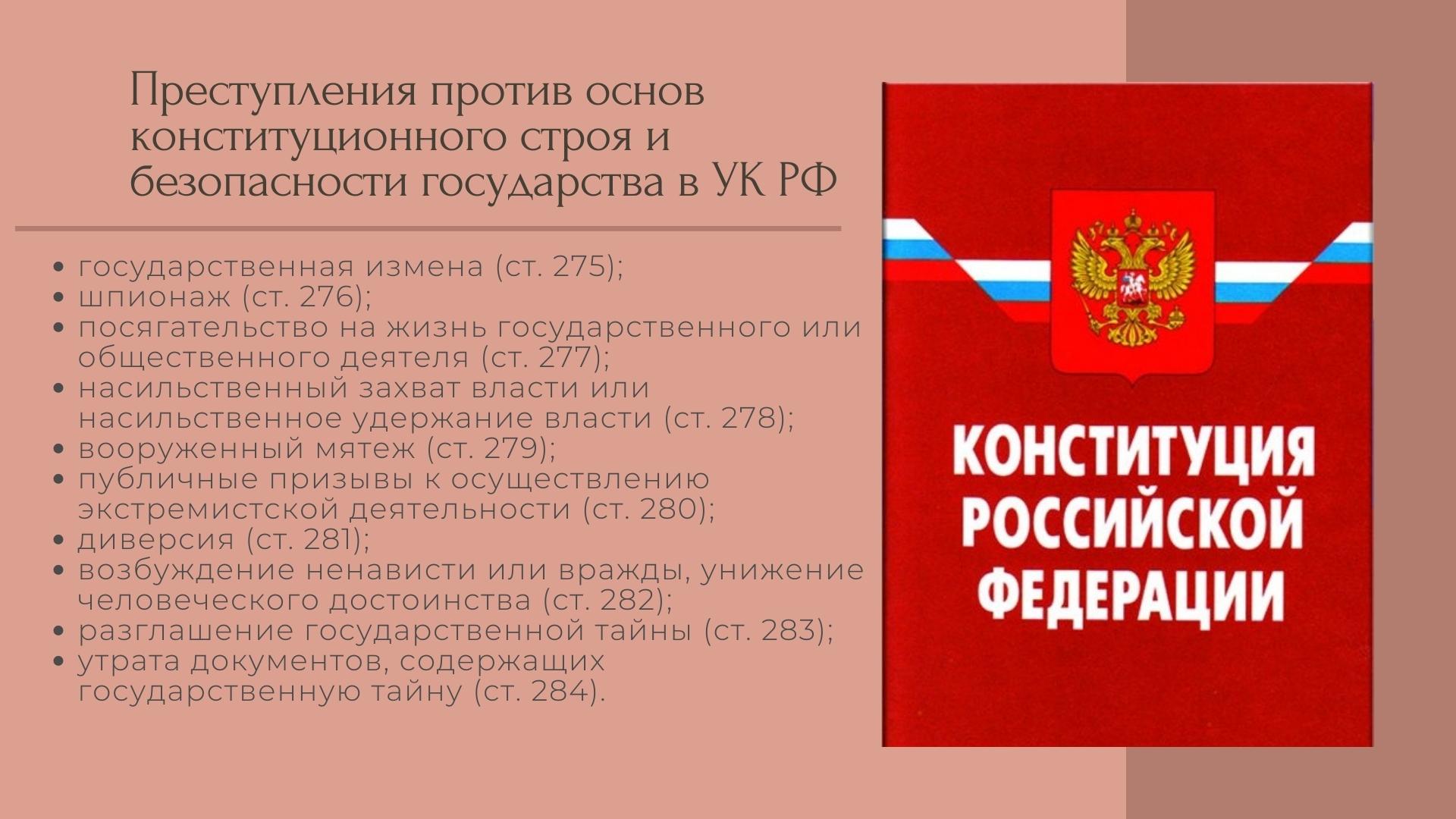 Понятие преступлений против Конституции и государства в УК РФ